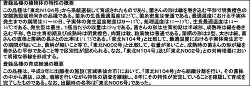 Tourokuhinshu_database_registration